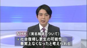 NHK reporting on identifying minors in criminal cases