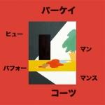 Parquet Courts / Human Performance (日本独自jake-sya)(BGJ-4018)